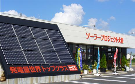 ソーラープロジェクト大社 斐川店